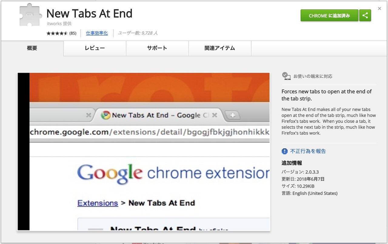 新規タブを右端に開くGoogle Chrome機能拡張「New Tabs At End」