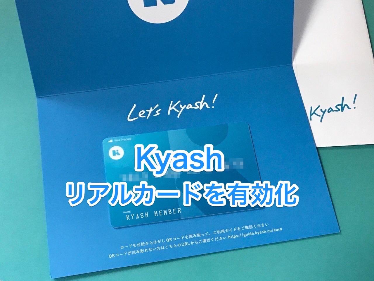 「Kyash」リアルカードが届く→アプリに登録して有効化