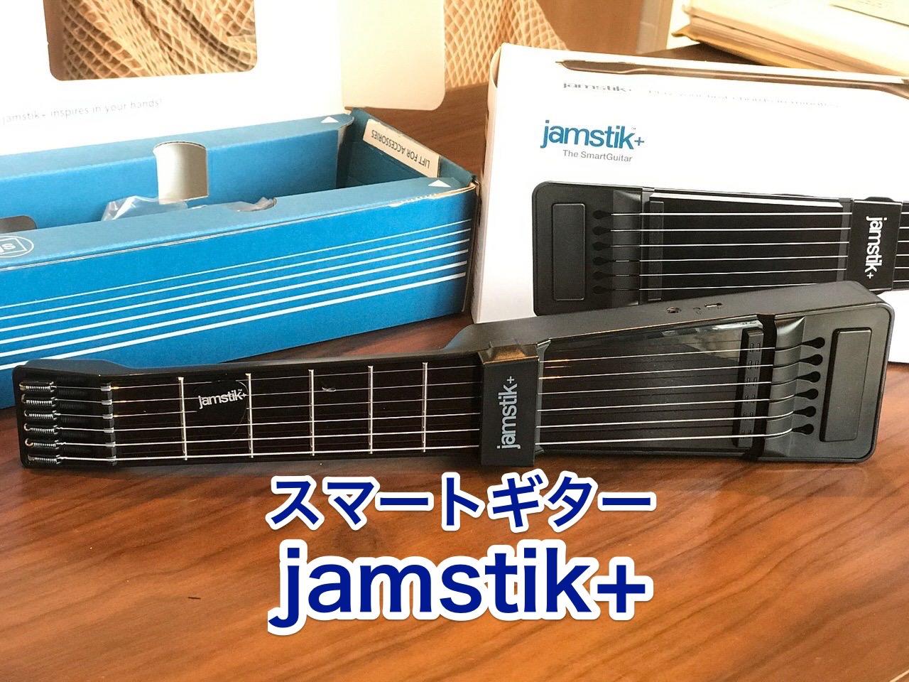iPhoneと接続するスマートギター「jamstik+」ギター経験があれば使いこなせるのか?