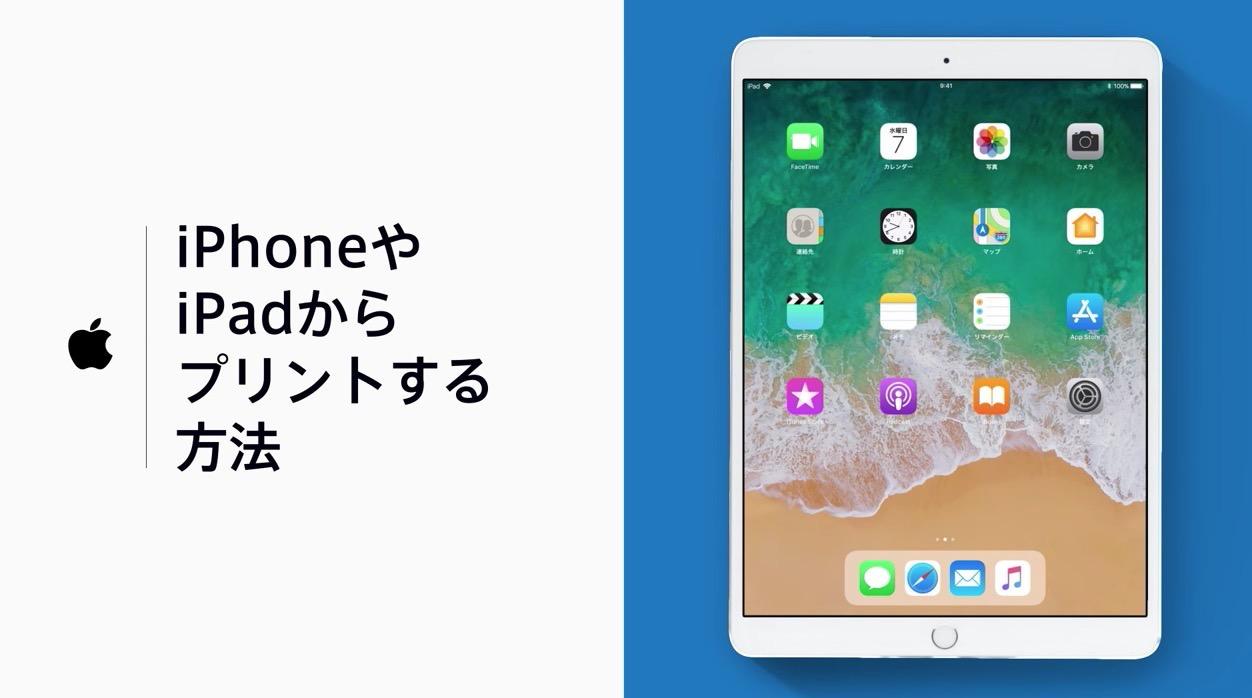 Apple「iPhoneやiPadからプリントする方法」動画で公開