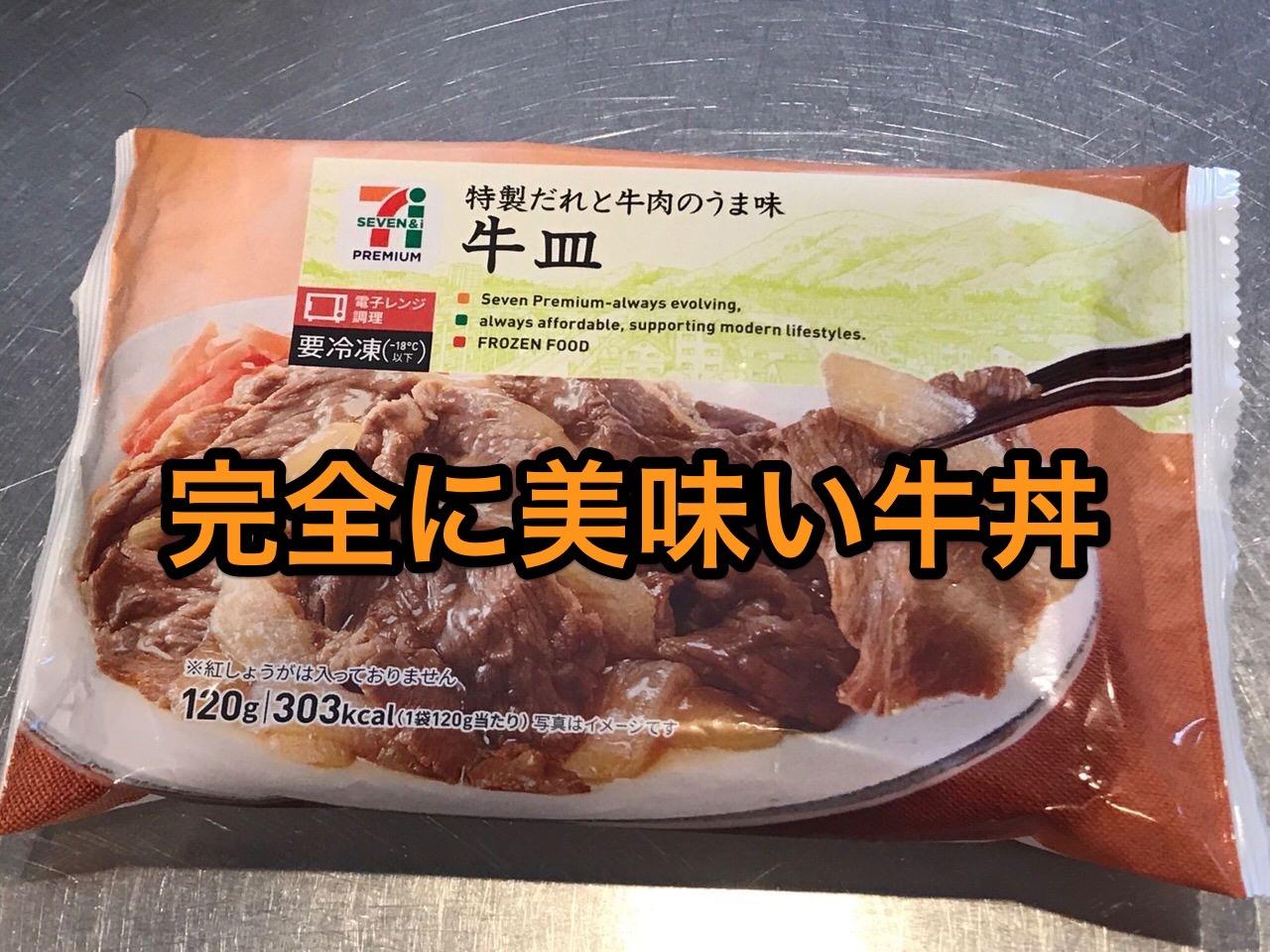 【セブンイレブン】冷凍食品「牛皿」脂の美味い、牛丼に、してやる。