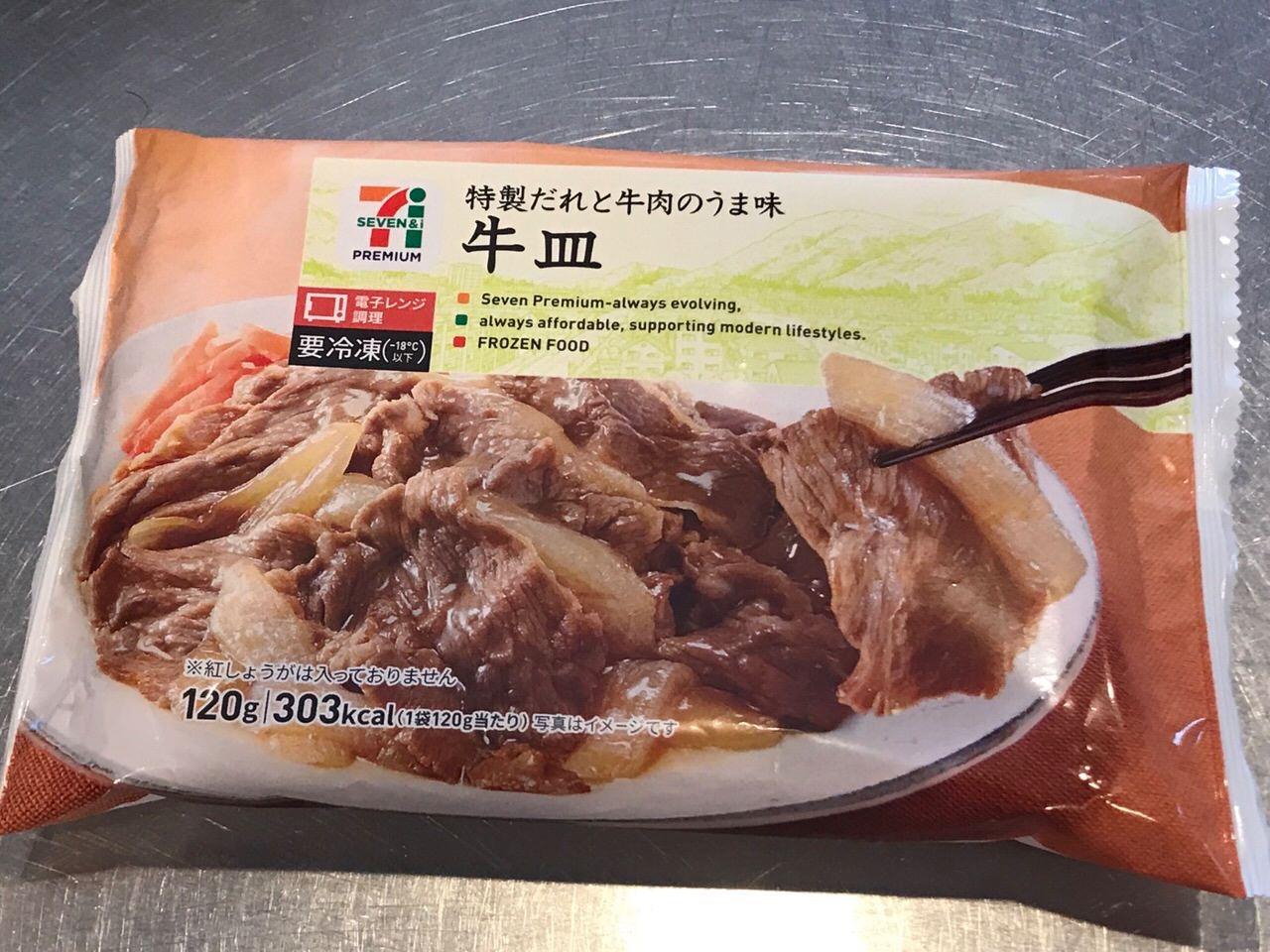 セブンイレブン 牛皿 02
