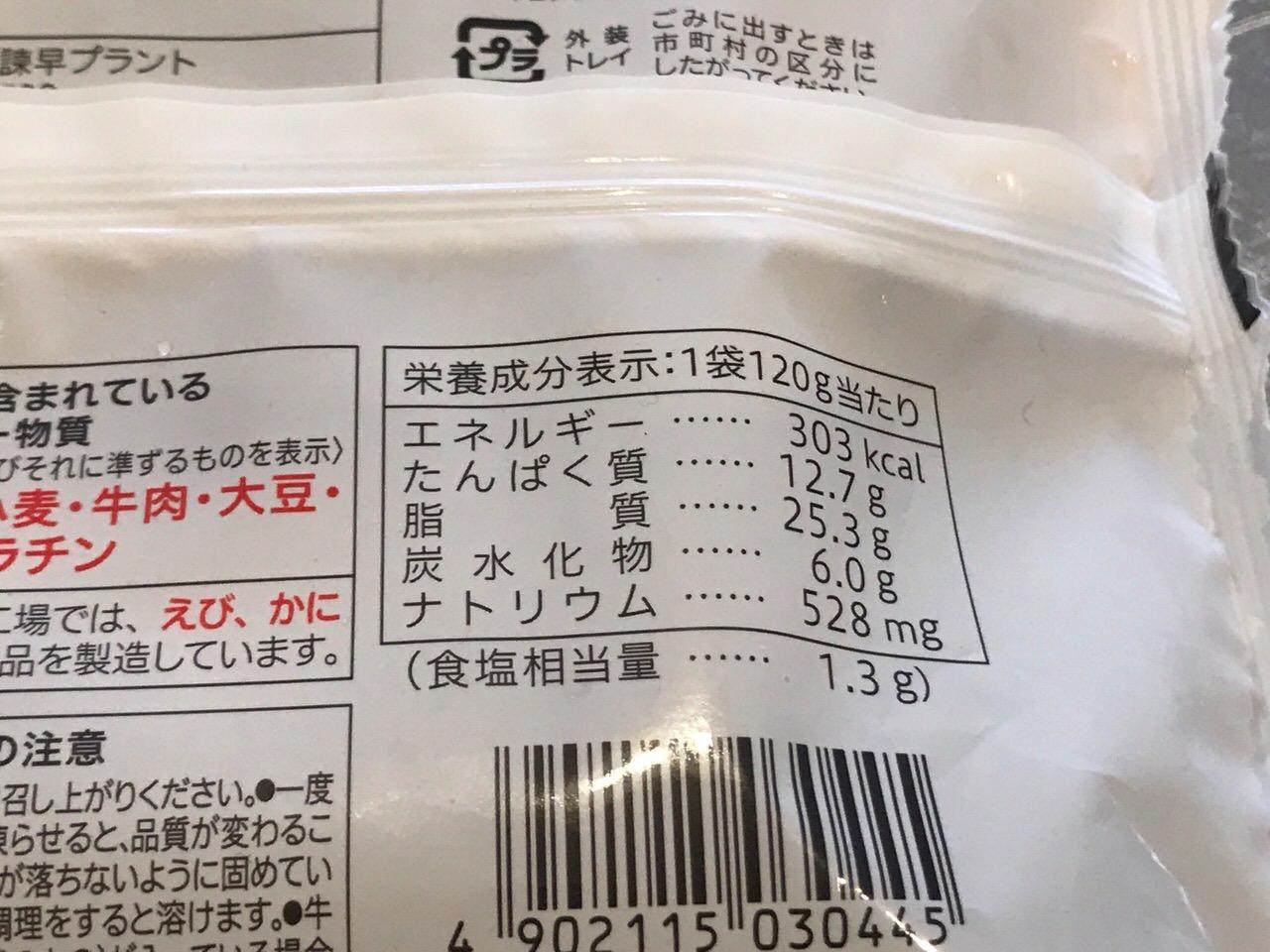 セブンイレブン 牛皿 03