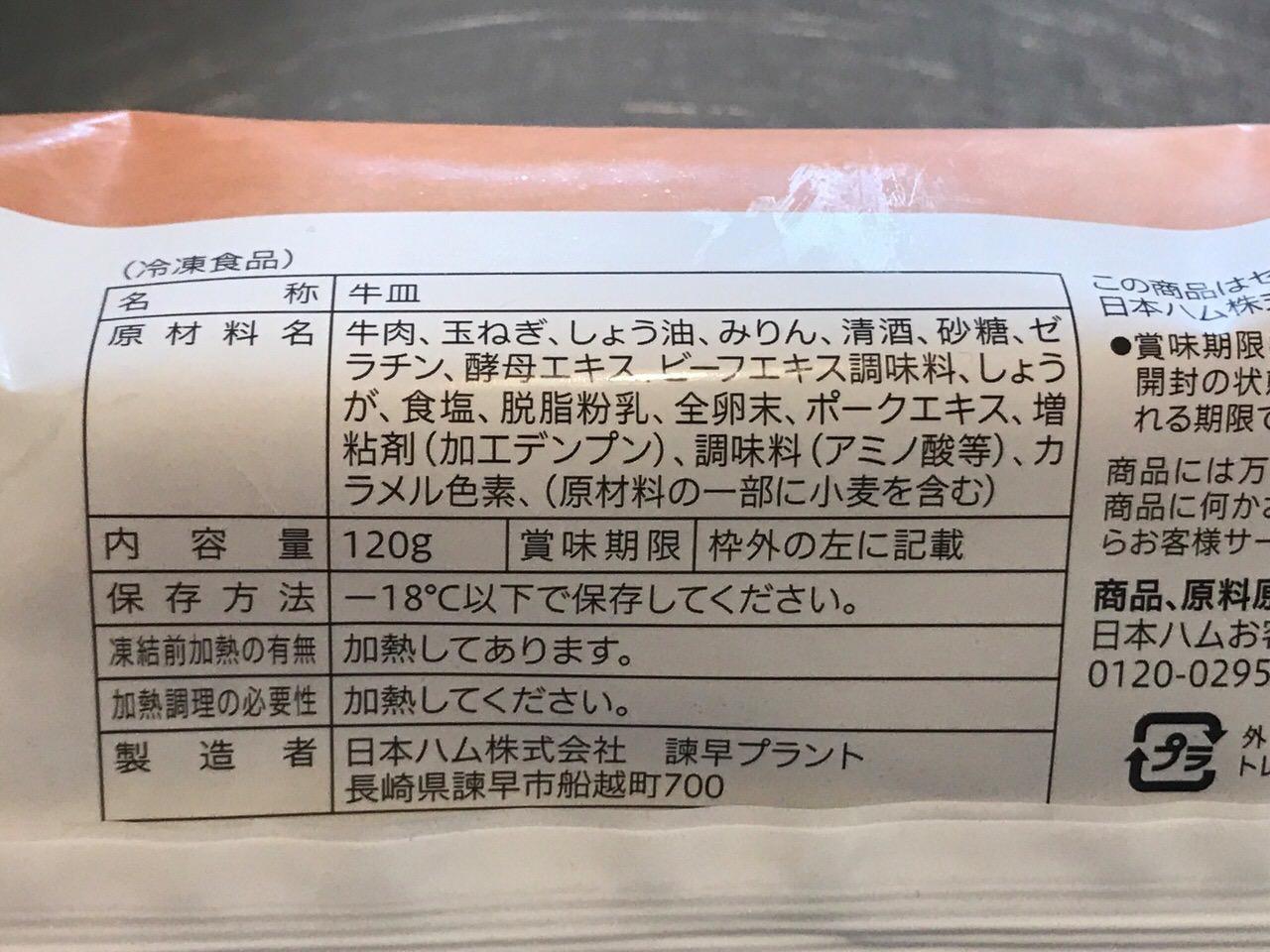 セブンイレブン 牛皿 04