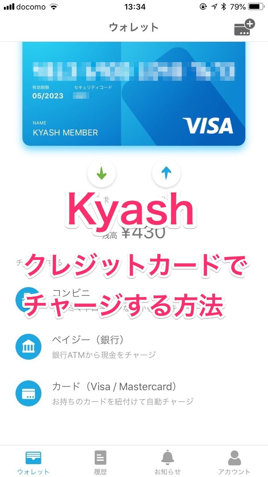 「Kyash」チャージ用クレジットカードを登録する方法
