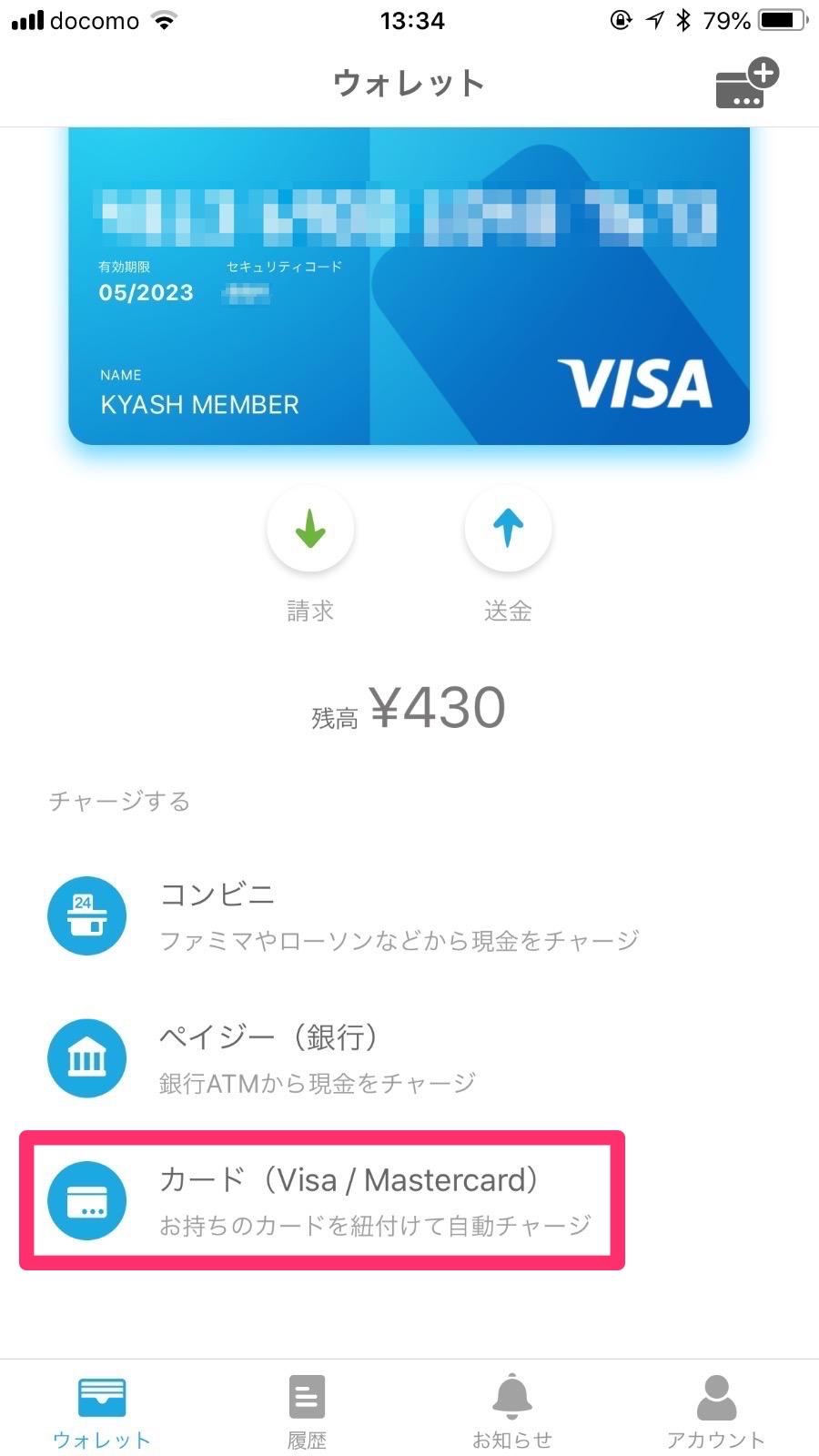 「Kyash」チャージ用クレジットカードを登録 02