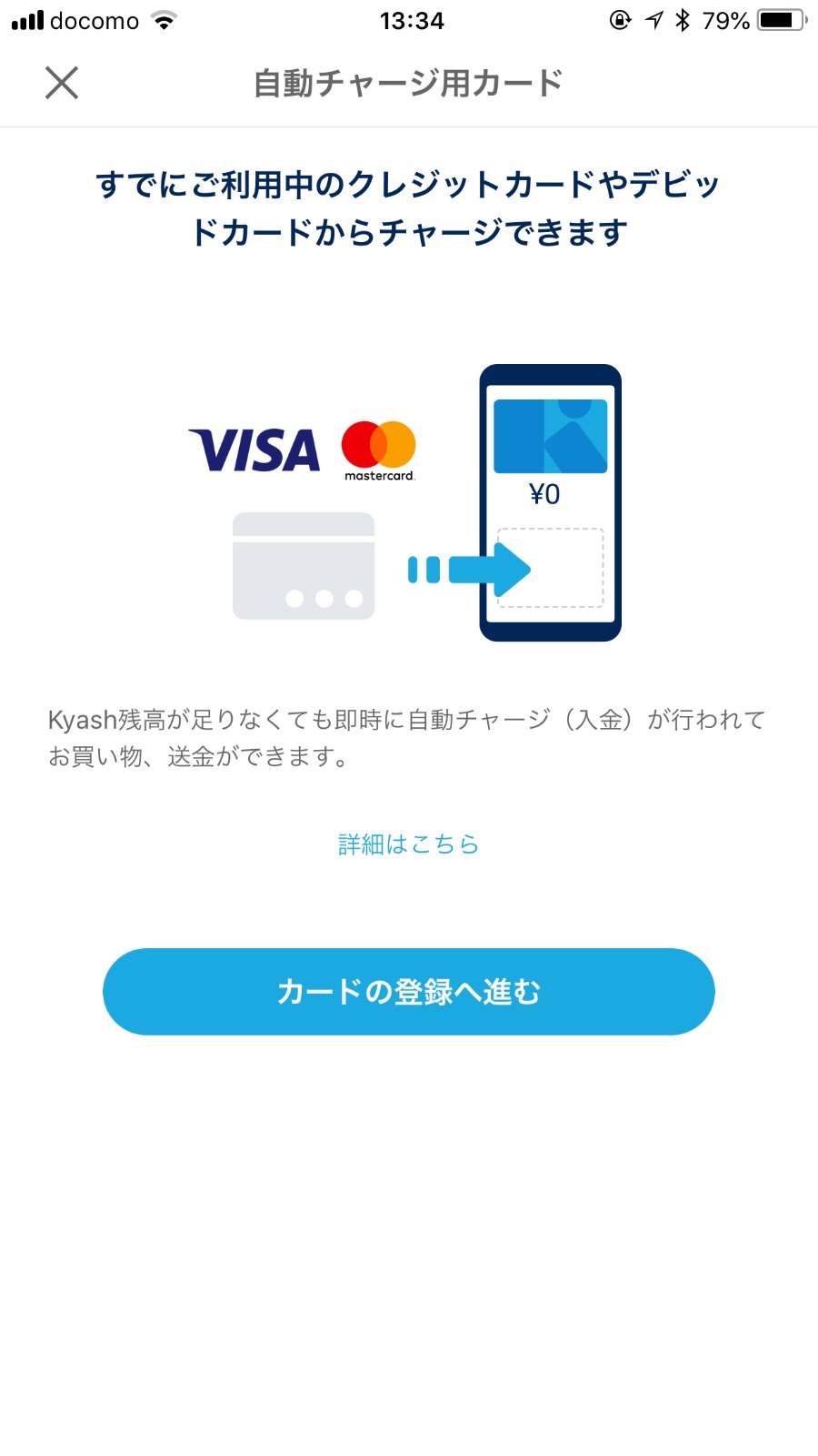 「Kyash」チャージ用クレジットカードを登録 03