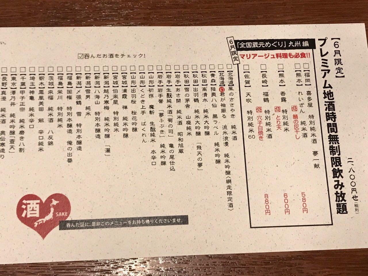 神楽坂 塩梅 メニュー