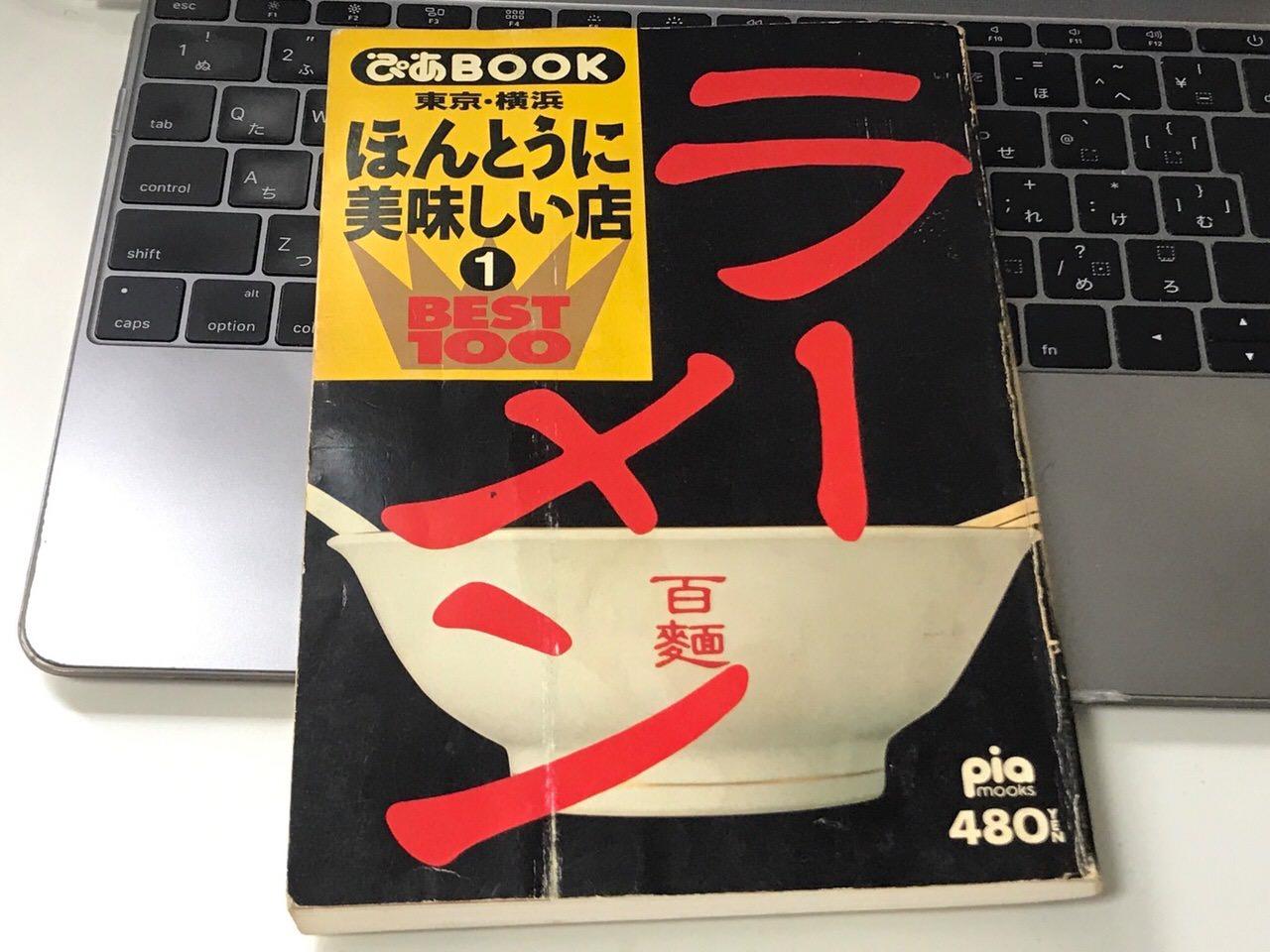 桂花ラーメン 04