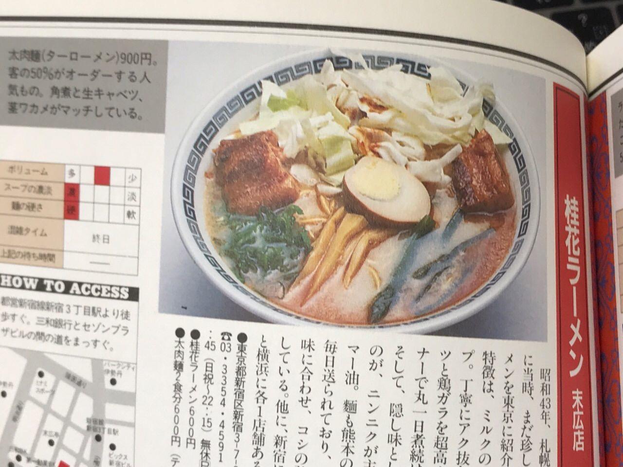 桂花ラーメン 05