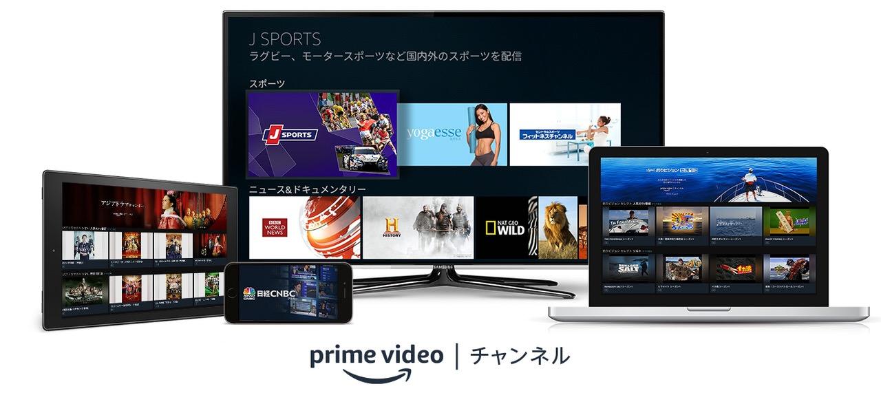 「Amazon Prime Videoチャンネル」月額課金でJ SPORTS、アジアドラマチャンネルなどの視聴が可能に