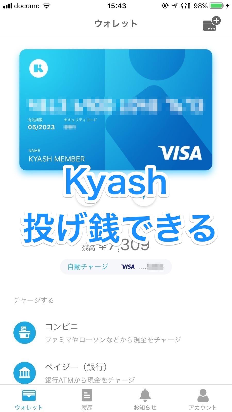「Kyash」QRコードを公開して投げ銭ができる