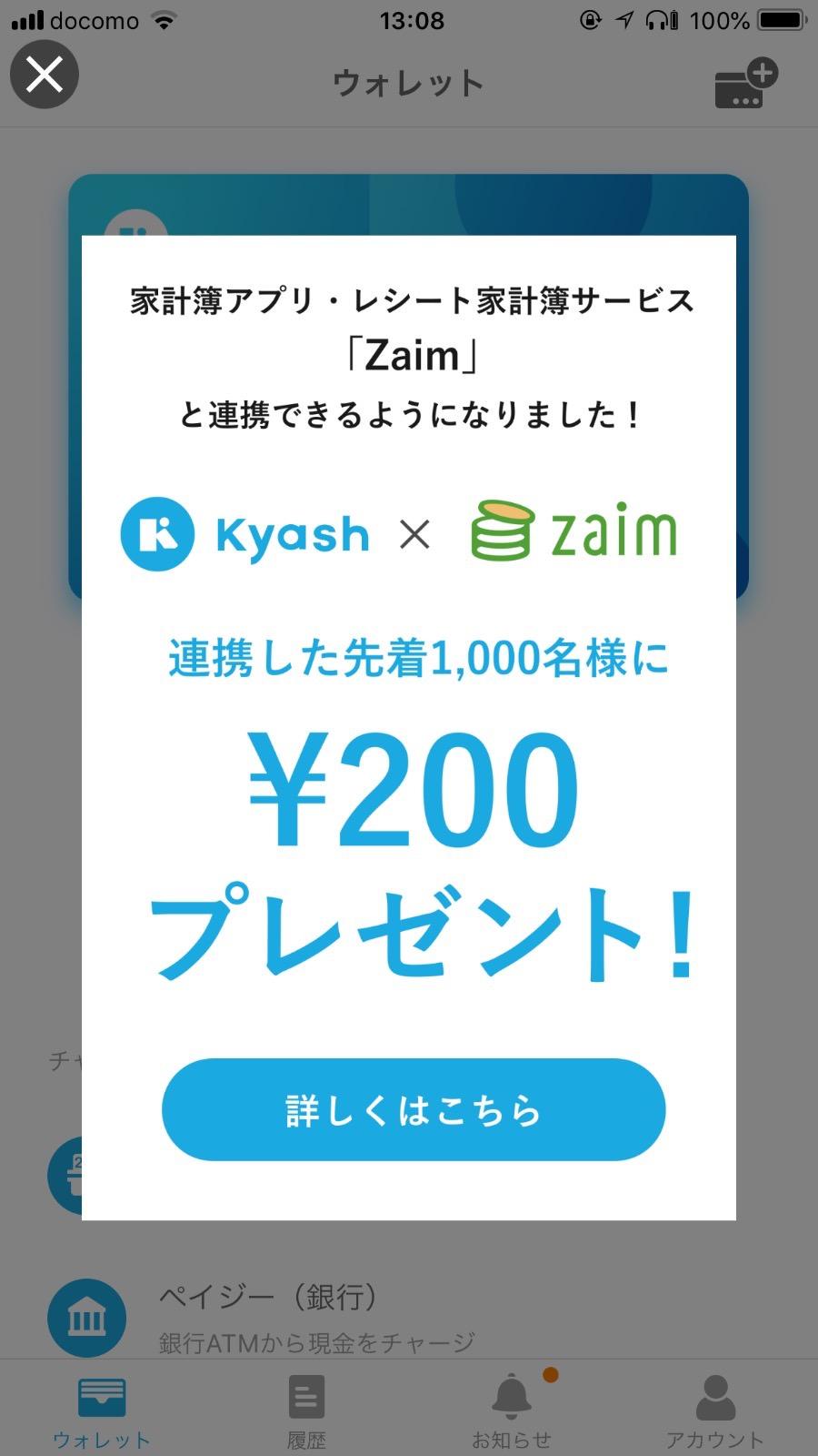 「Kyash」家計簿アプリZaimと連携可能に