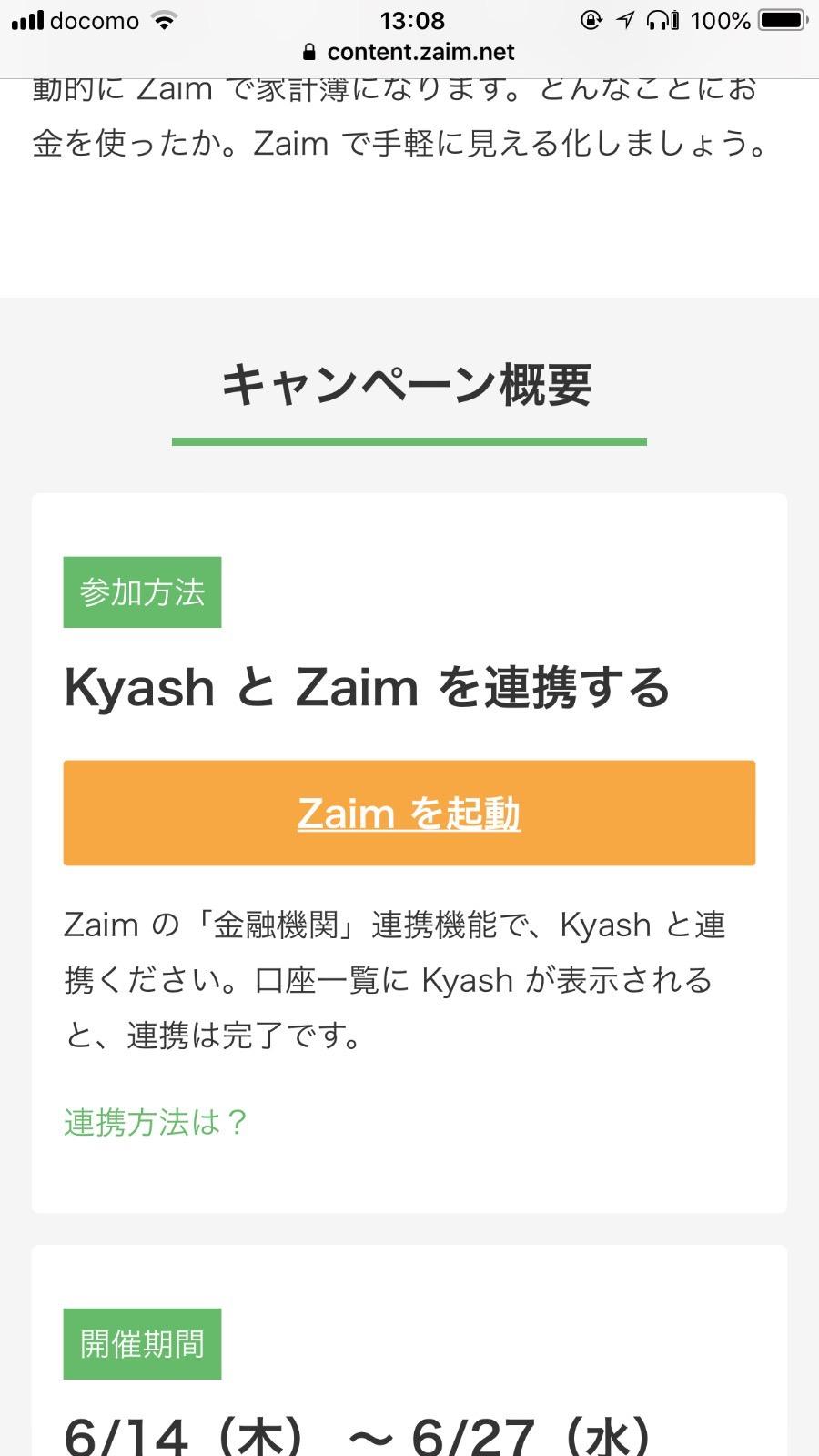 Kyash Zaim 連携 02