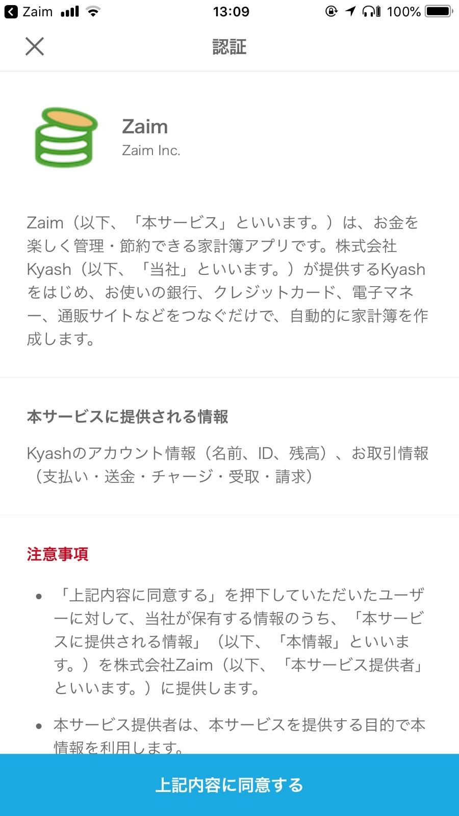 Kyash Zaim 連携 08