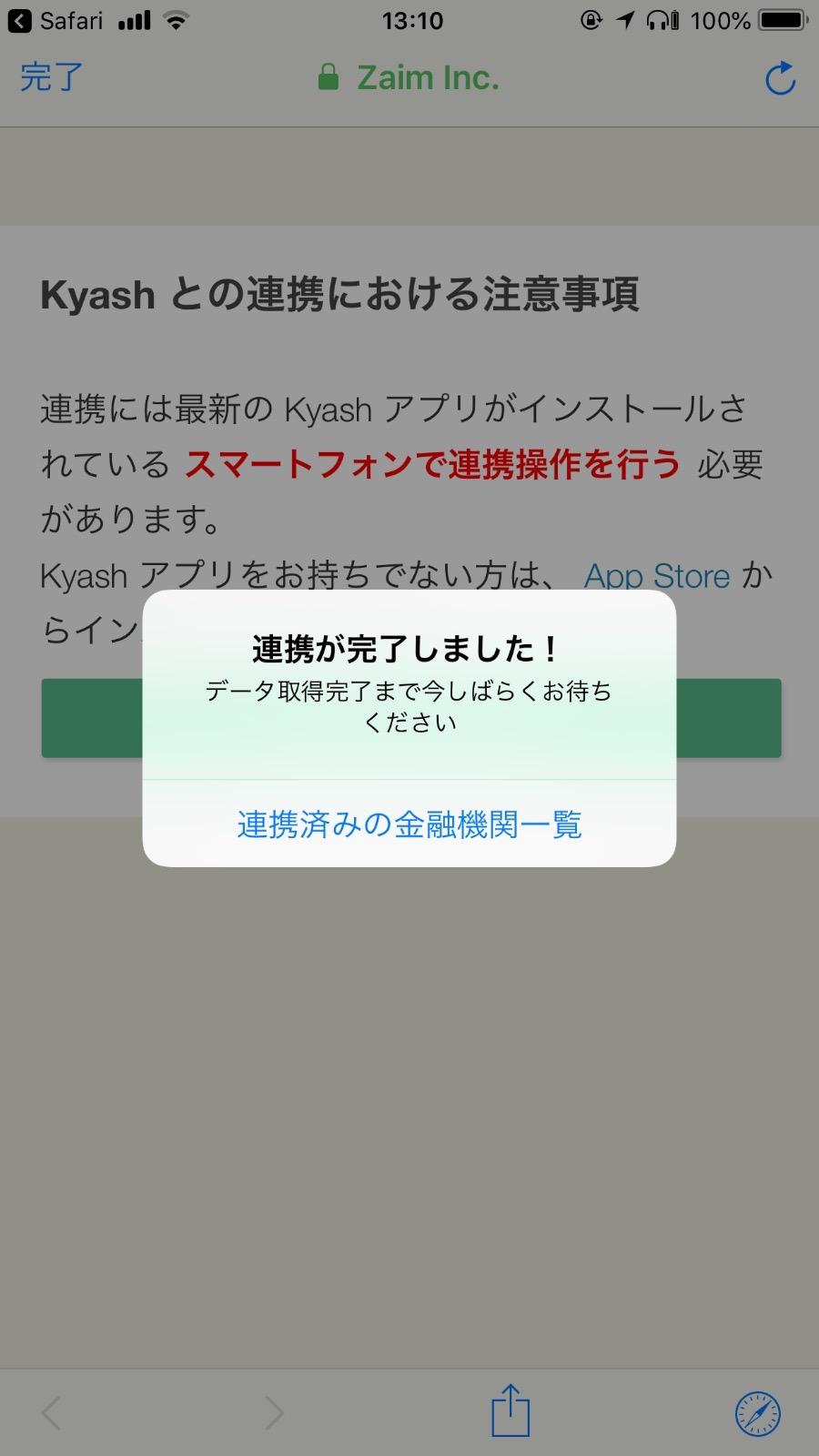 Kyash Zaim 連携 09