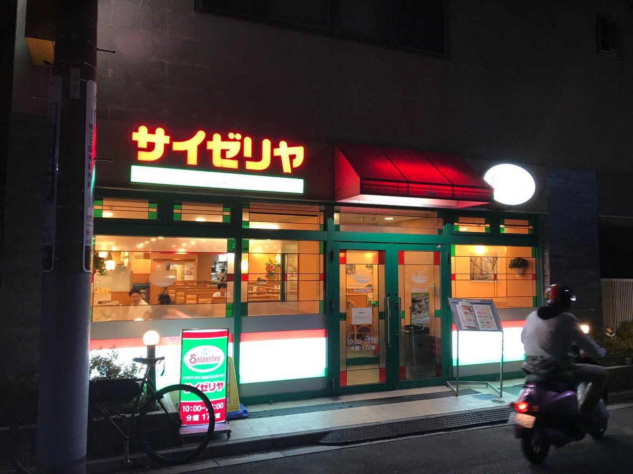 サイゼリヤ 月島店 02