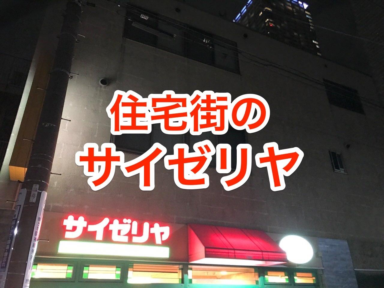 サイゼリヤ 月島店 01