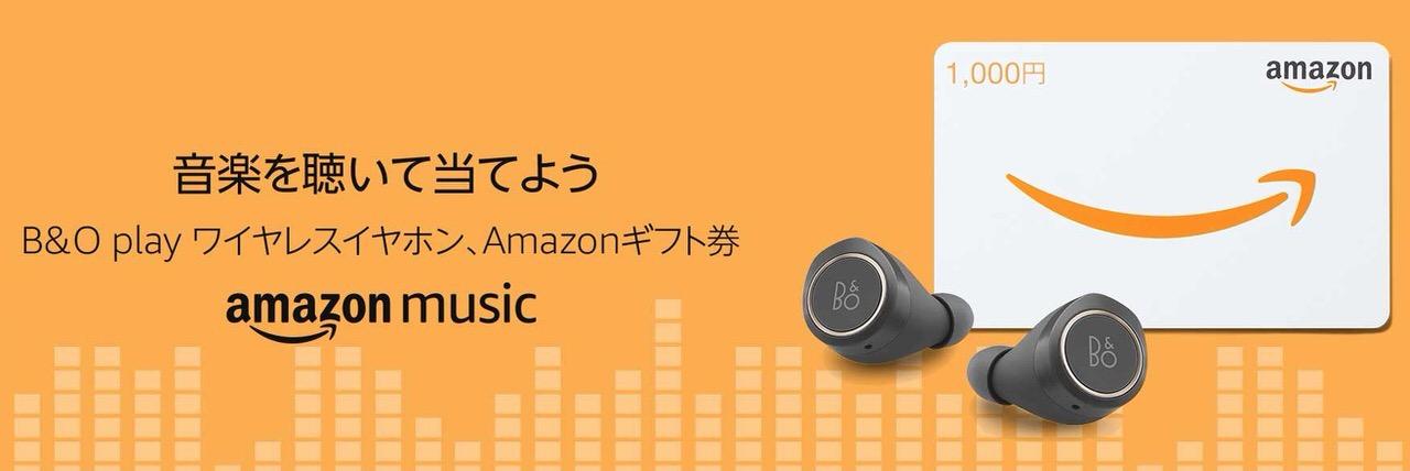 【無料体験OK】Amazon Music UnlimitedまたはPrime Musicで音楽を聴くと抽選で600名にB&O playワイヤレスイヤホンまたはAmazonギフト券1,000円分プレゼント