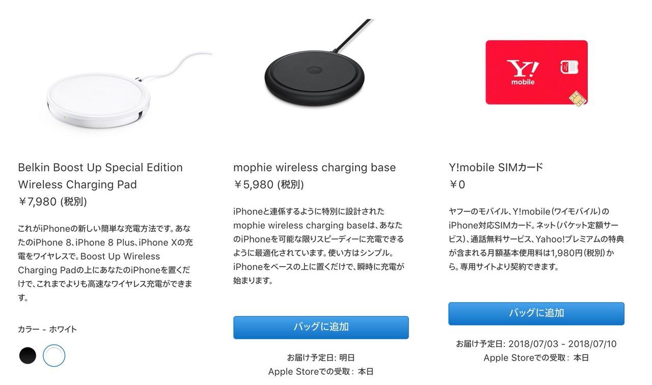 Apple、iPhone購入のオプションとして「Y!mobile SIMカード」