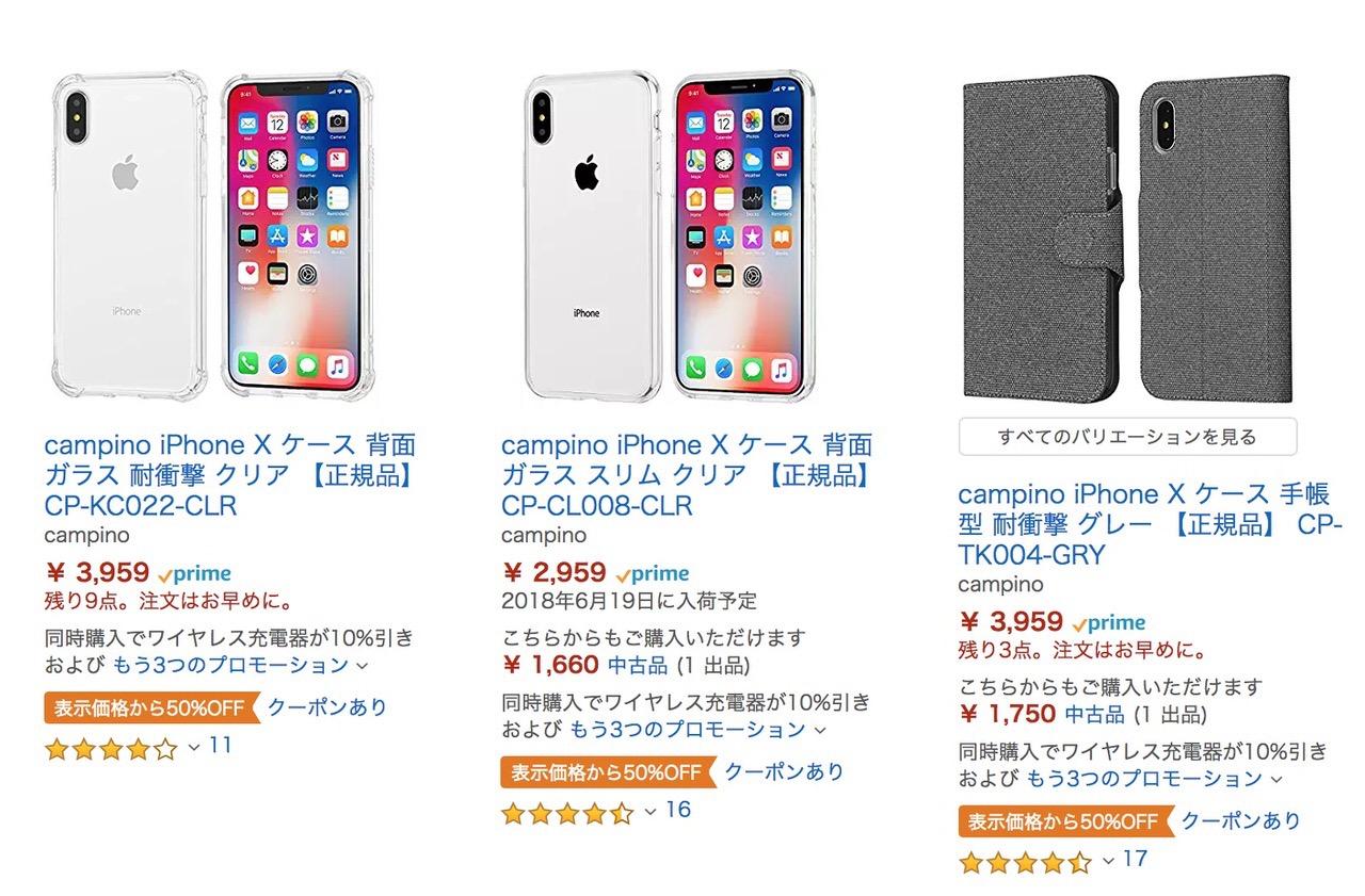 Amazon、クーポンで「iPhone X」ケースが50%オフに(なくなり次第終了)