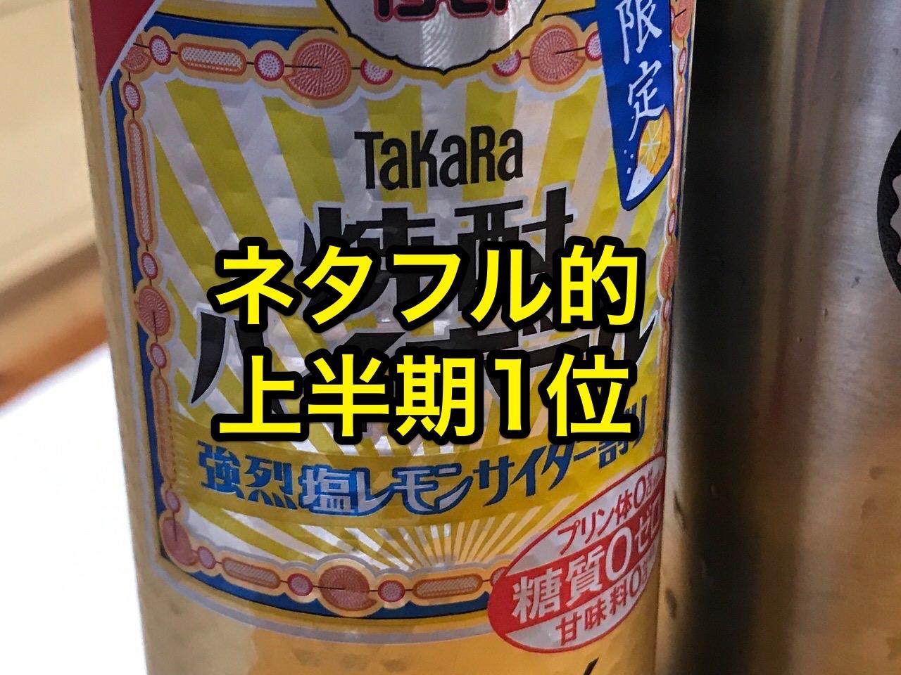 すこぶる美味い「TAKARA焼酎ハイボール 強烈塩レモンサイダー割り」を2018年上半期1位に推したい