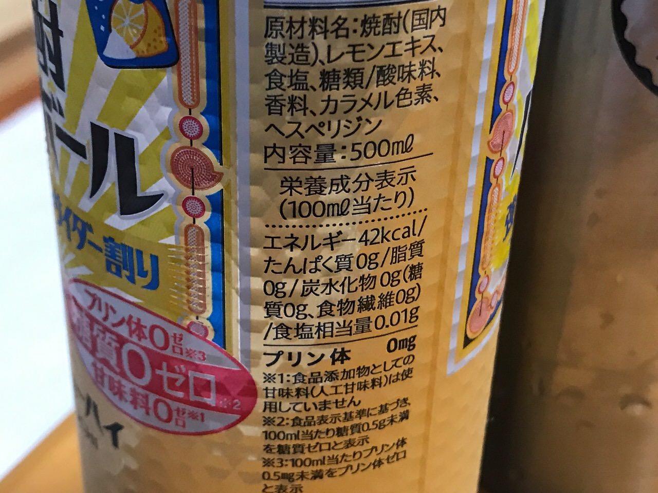 焼酎ハイボール 強烈塩レモンサイダー割り 09