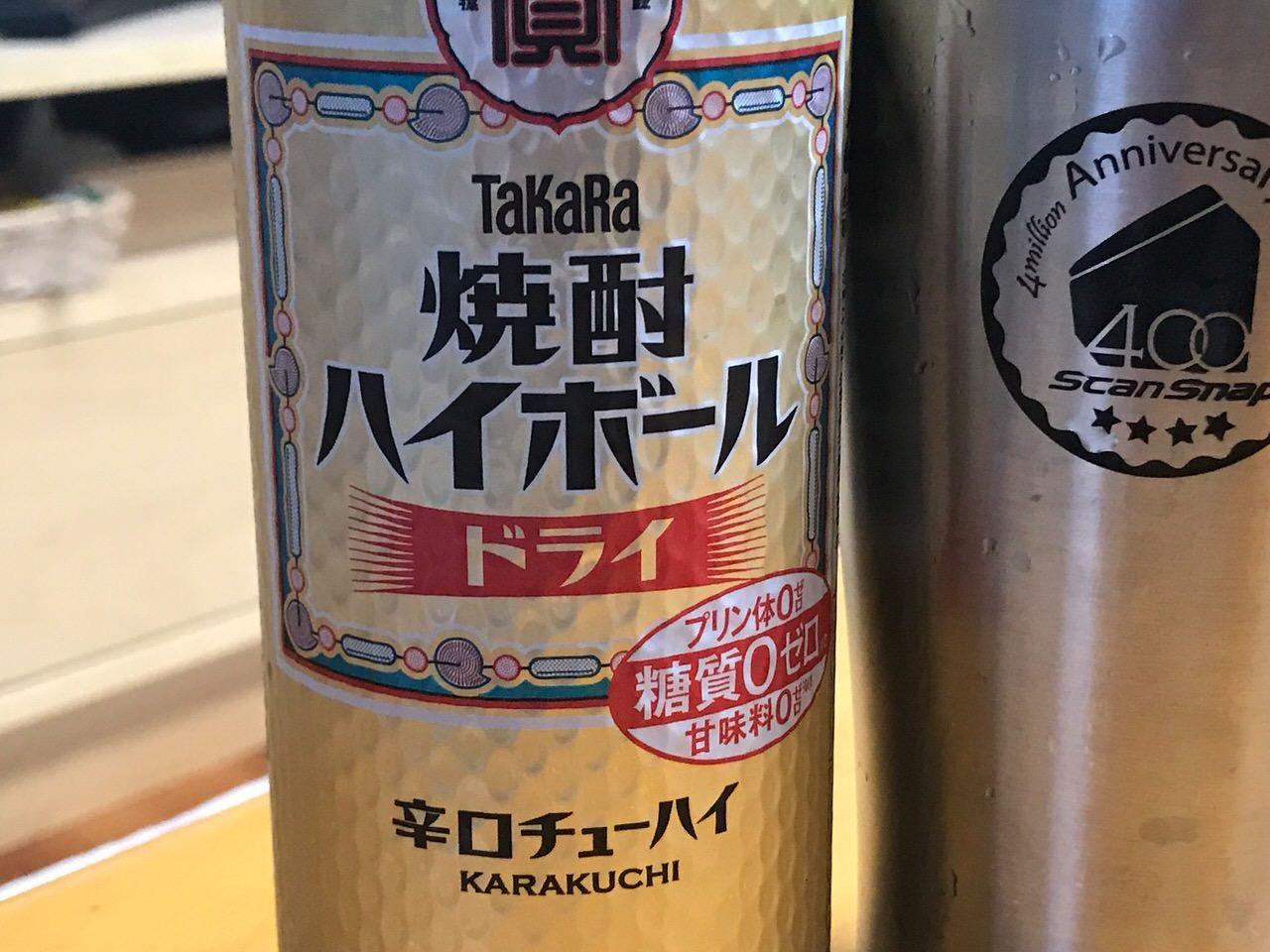焼酎ハイボール 強烈塩レモンサイダー割り 05