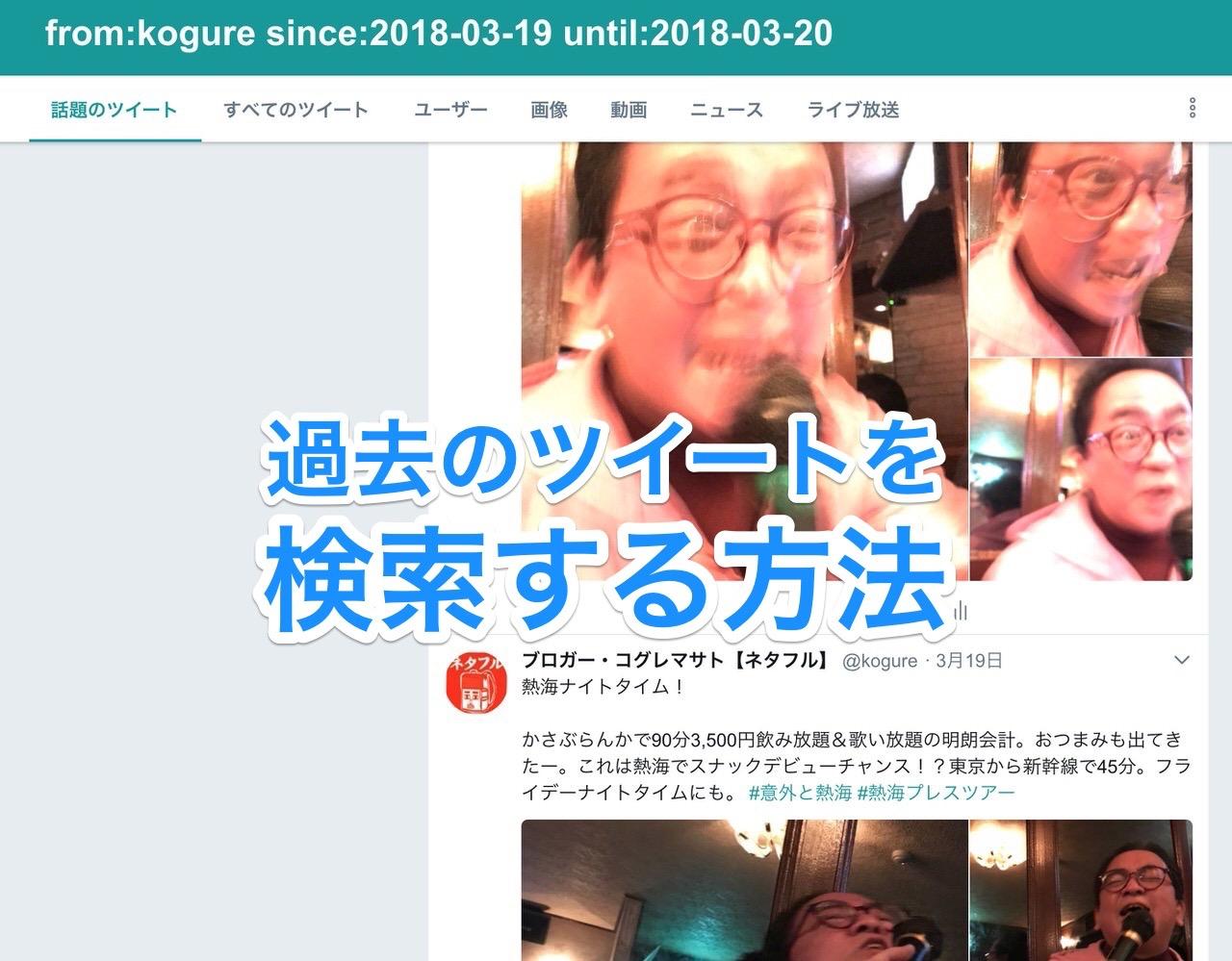 【Twitter】過去のツイートを日付から検索する方法