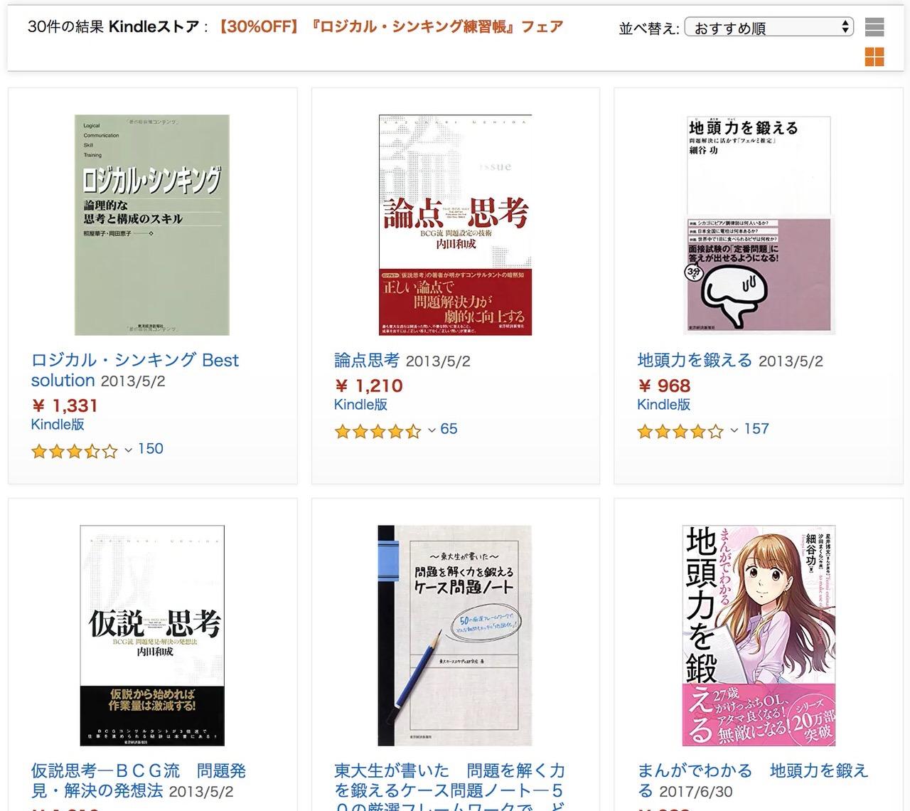 【Kindleセール】30%OFF「ロジカル・シンキング練習帳」フェア