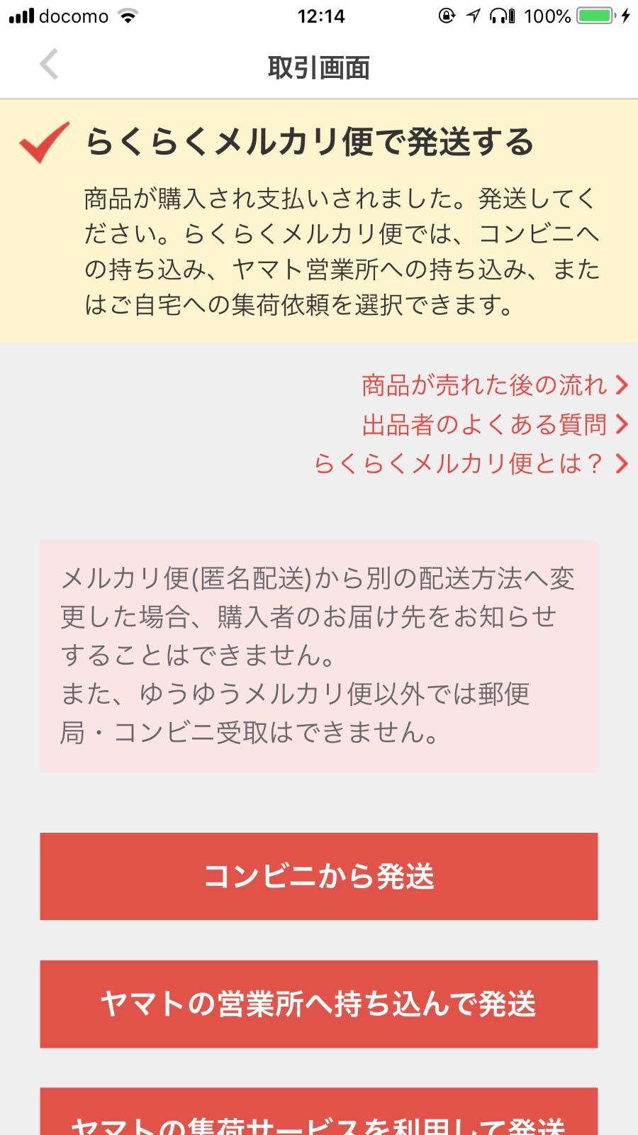 らくらくメルカリ便 セブンイレブン 02