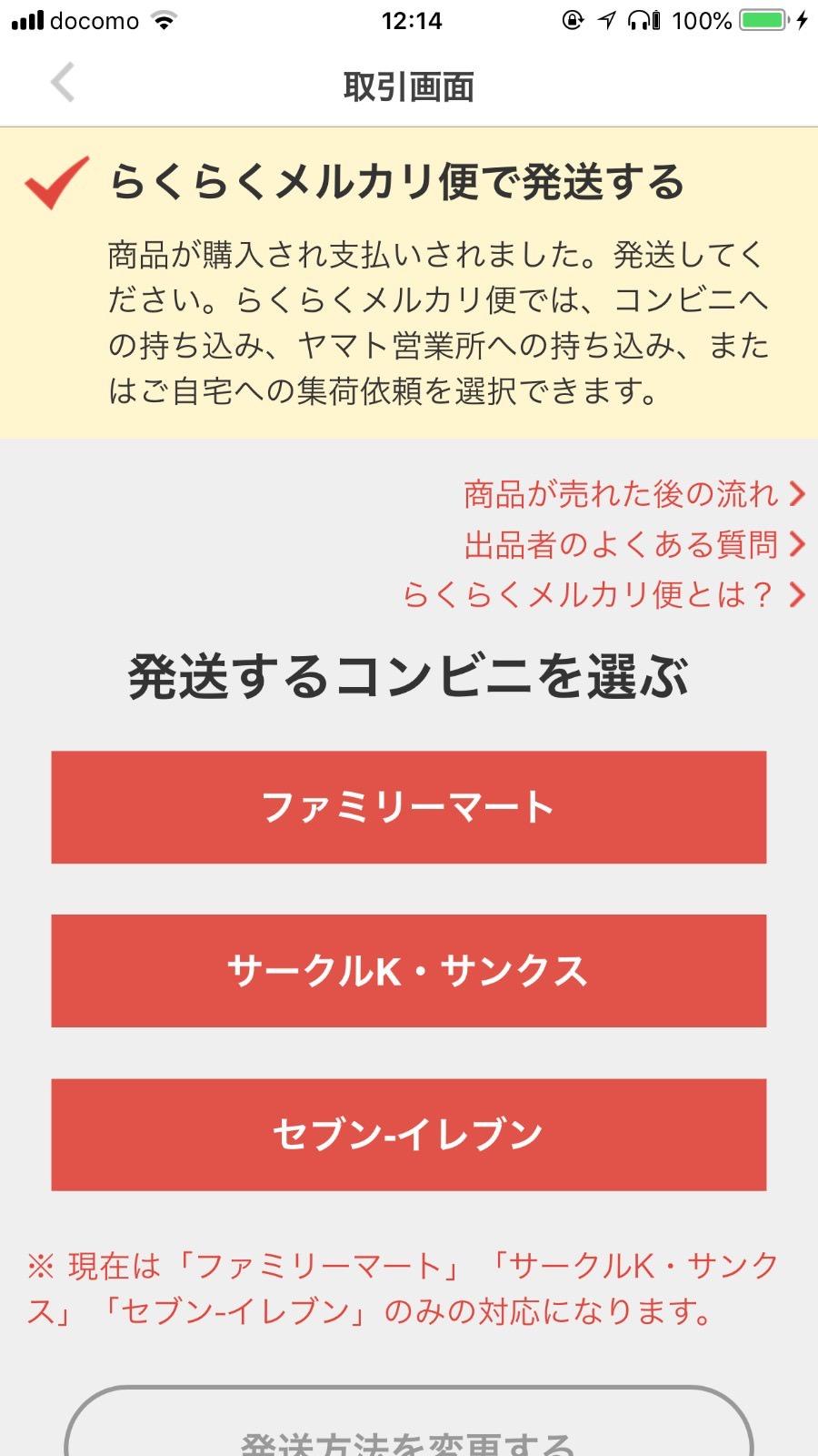 らくらくメルカリ便 セブンイレブン 03