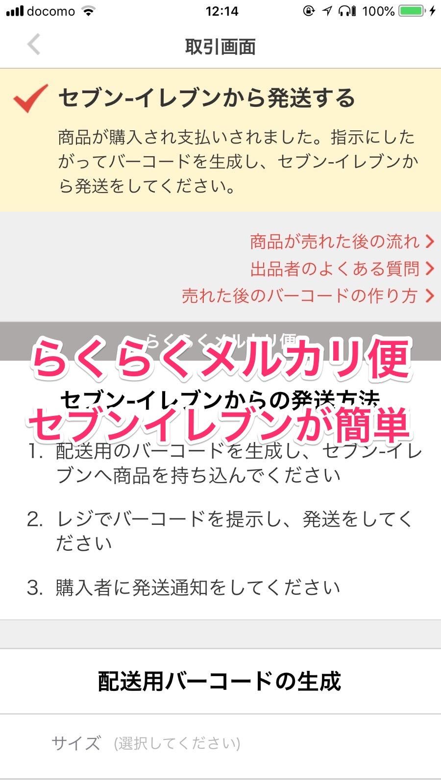 らくらくメルカリ便 セブンイレブン 01