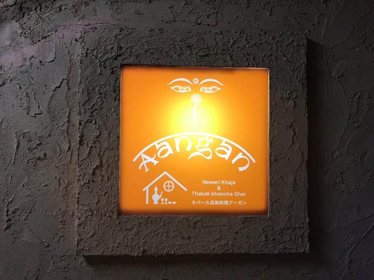 ネパール料理 アーガン 新大久保 02