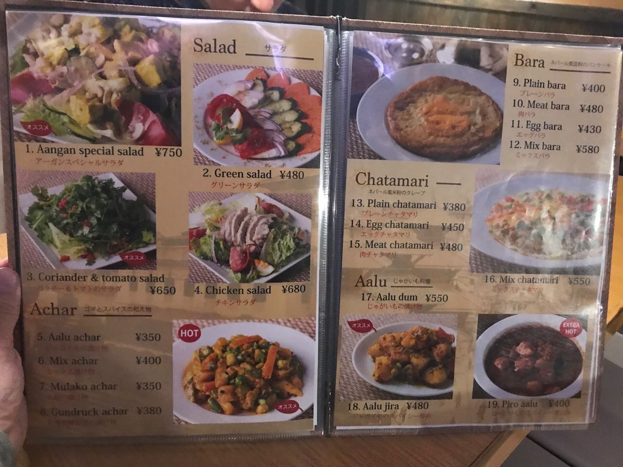 ネパール料理 アーガン 新大久保 11