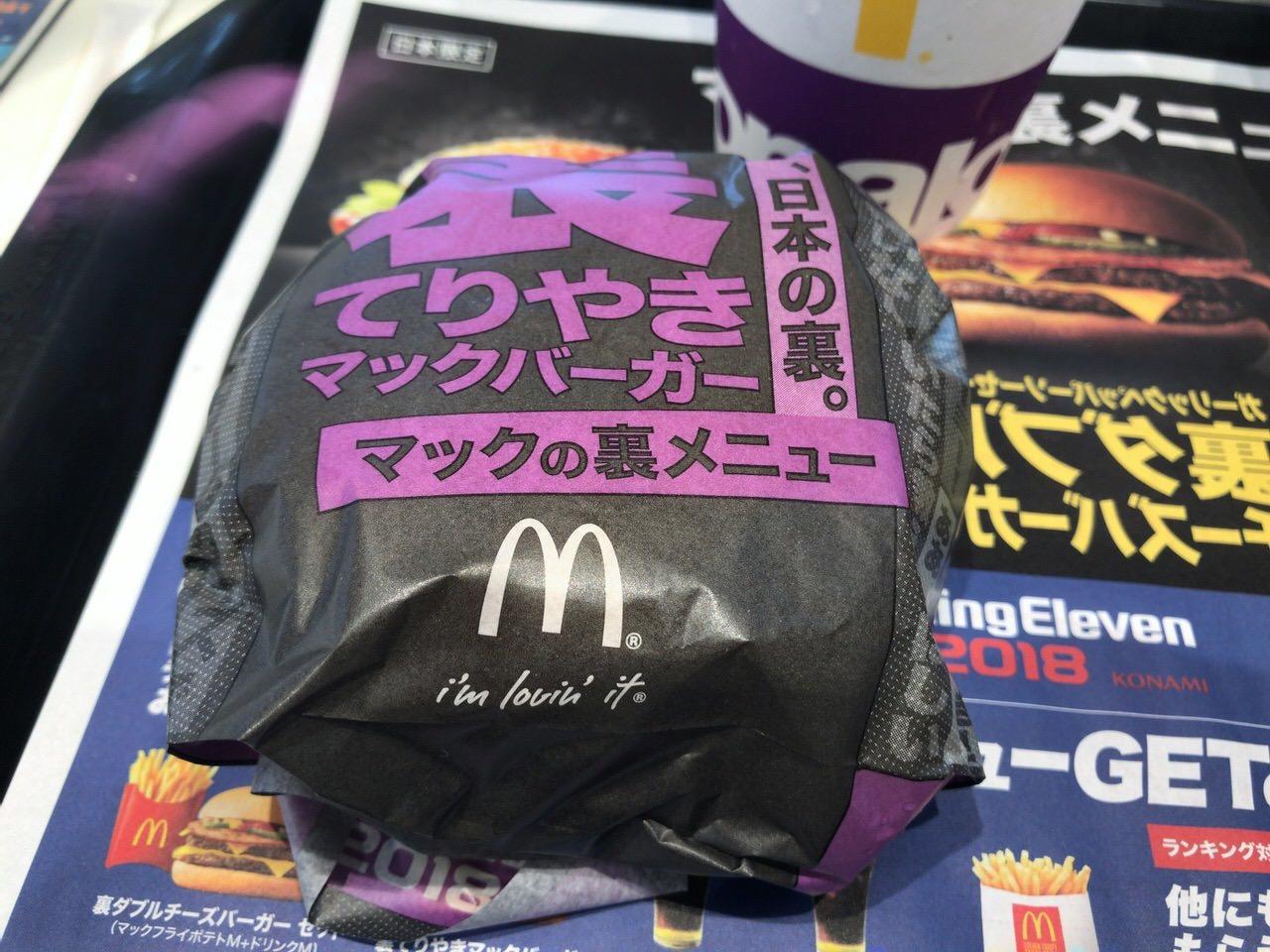 裏てりやきマックバーガー 01