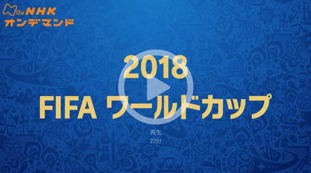 【U-NEXT】NHKオンデマンドで「2018 FIFA ワールドカップ」見逃し配信開始!(無料体験あり)
