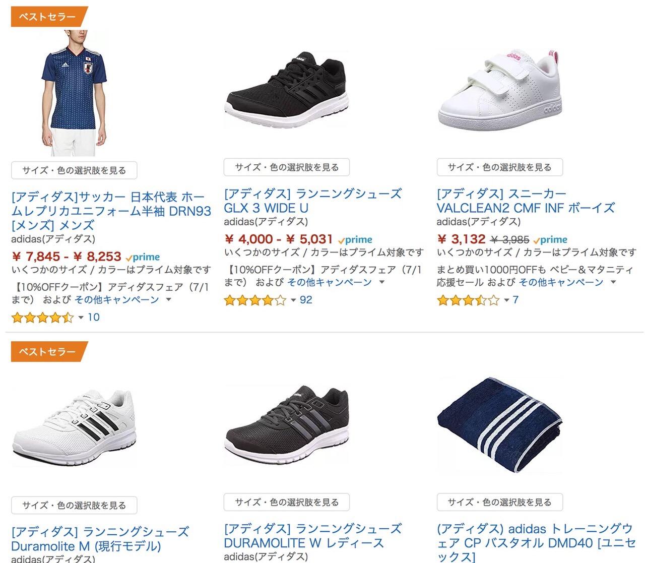 サッカー日本代表レプリカユニも対象!アディダスのスポーツウェアがクーポンで15%オフ