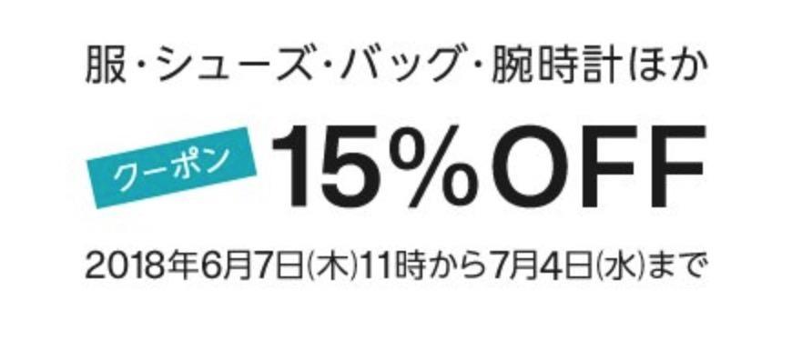 【Amazon】服・シューズ・バッグ・腕時計などがクーポンで15%オフになるキャンペーン(7/4まで)