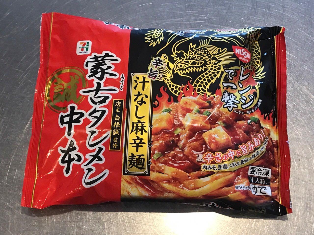 蒙古タンメン中本 汁なし麻辣麺 01