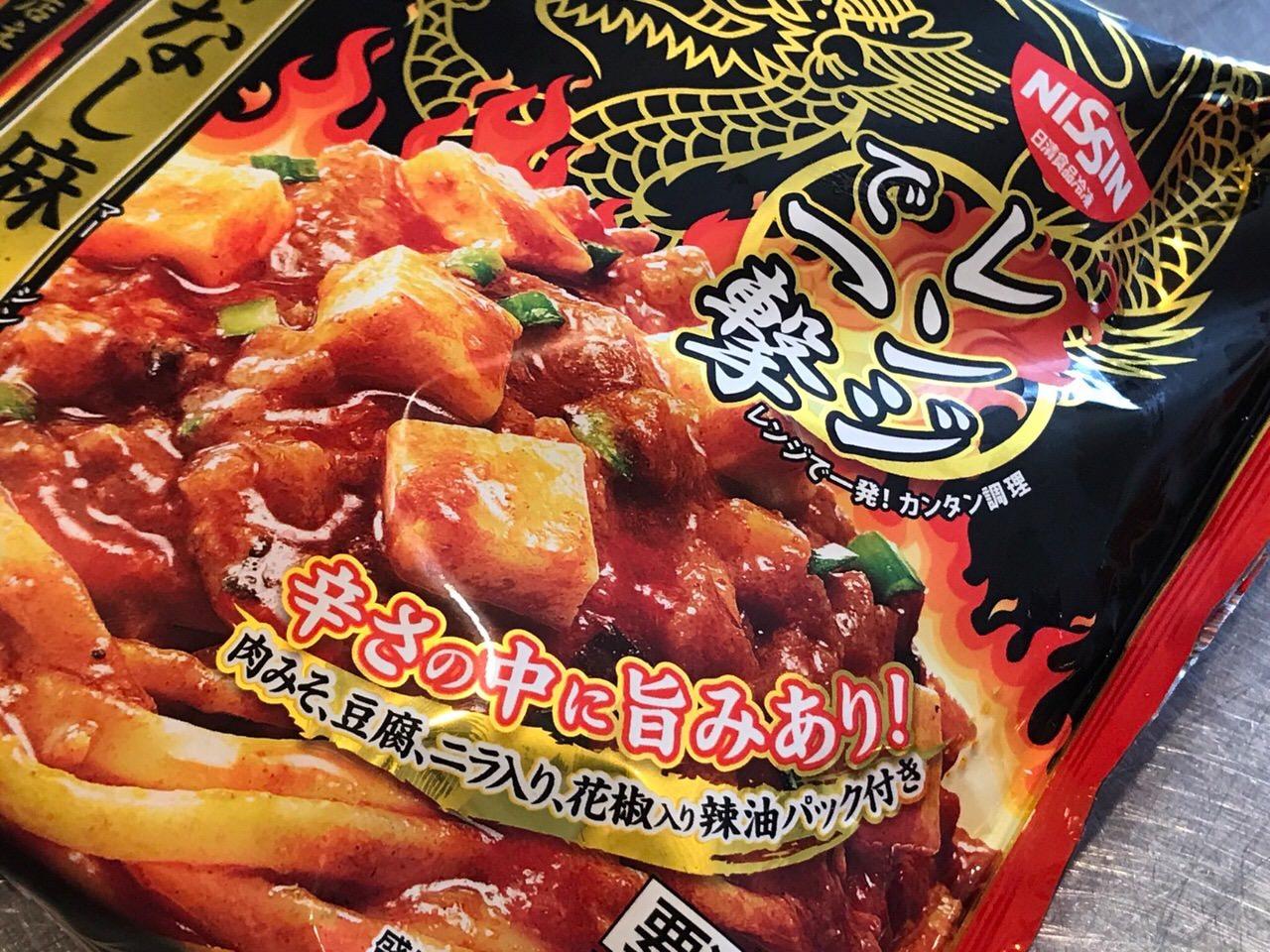蒙古タンメン中本 汁なし麻辣麺 02