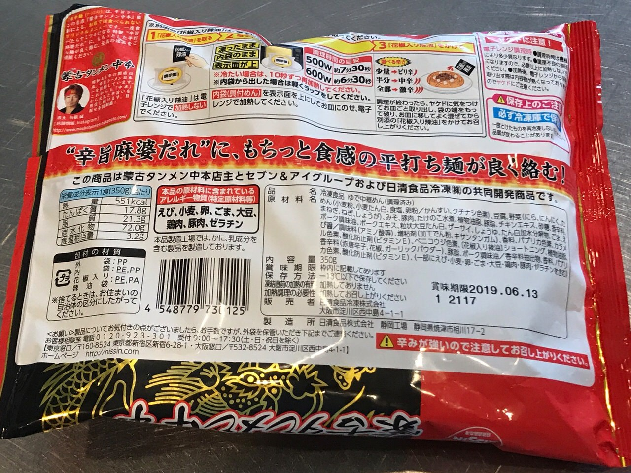 蒙古タンメン中本 汁なし麻辣麺 03