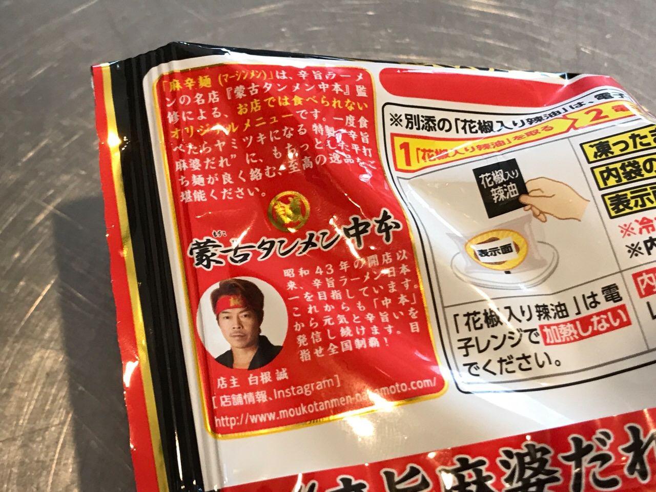 蒙古タンメン中本 汁なし麻辣麺 04