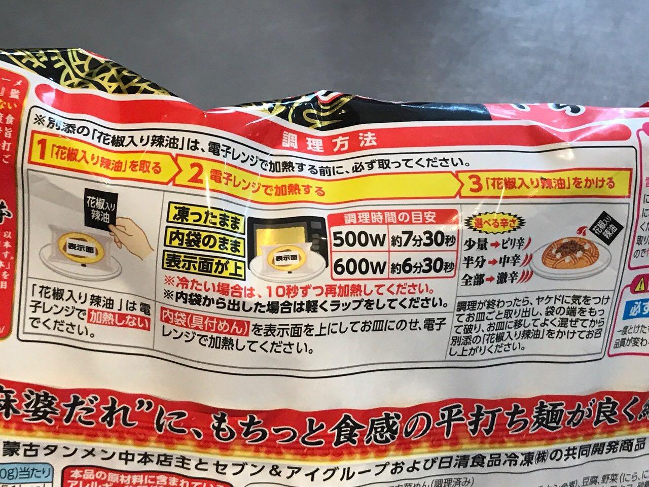 蒙古タンメン中本 汁なし麻辣麺 07