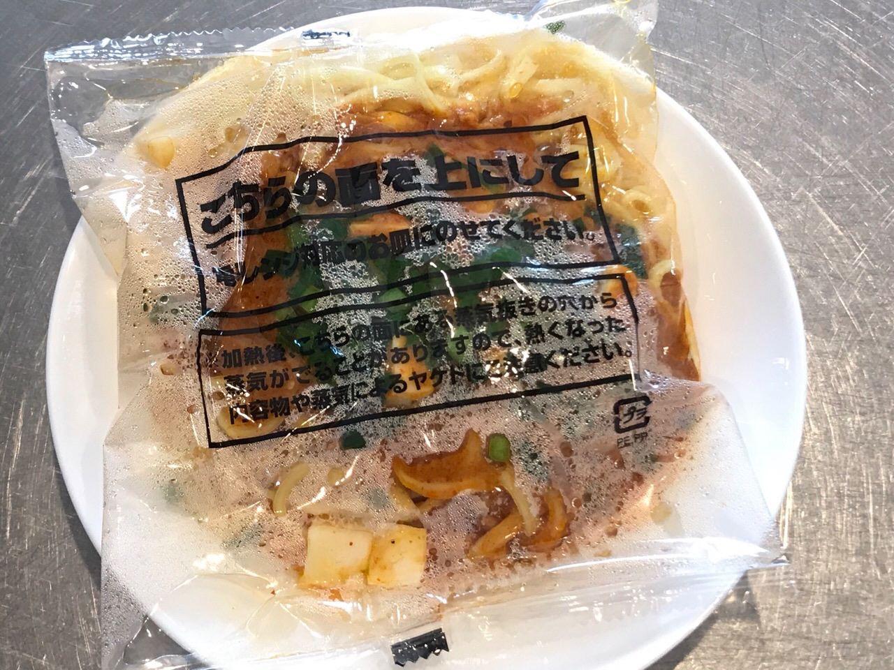 蒙古タンメン中本 汁なし麻辣麺 11