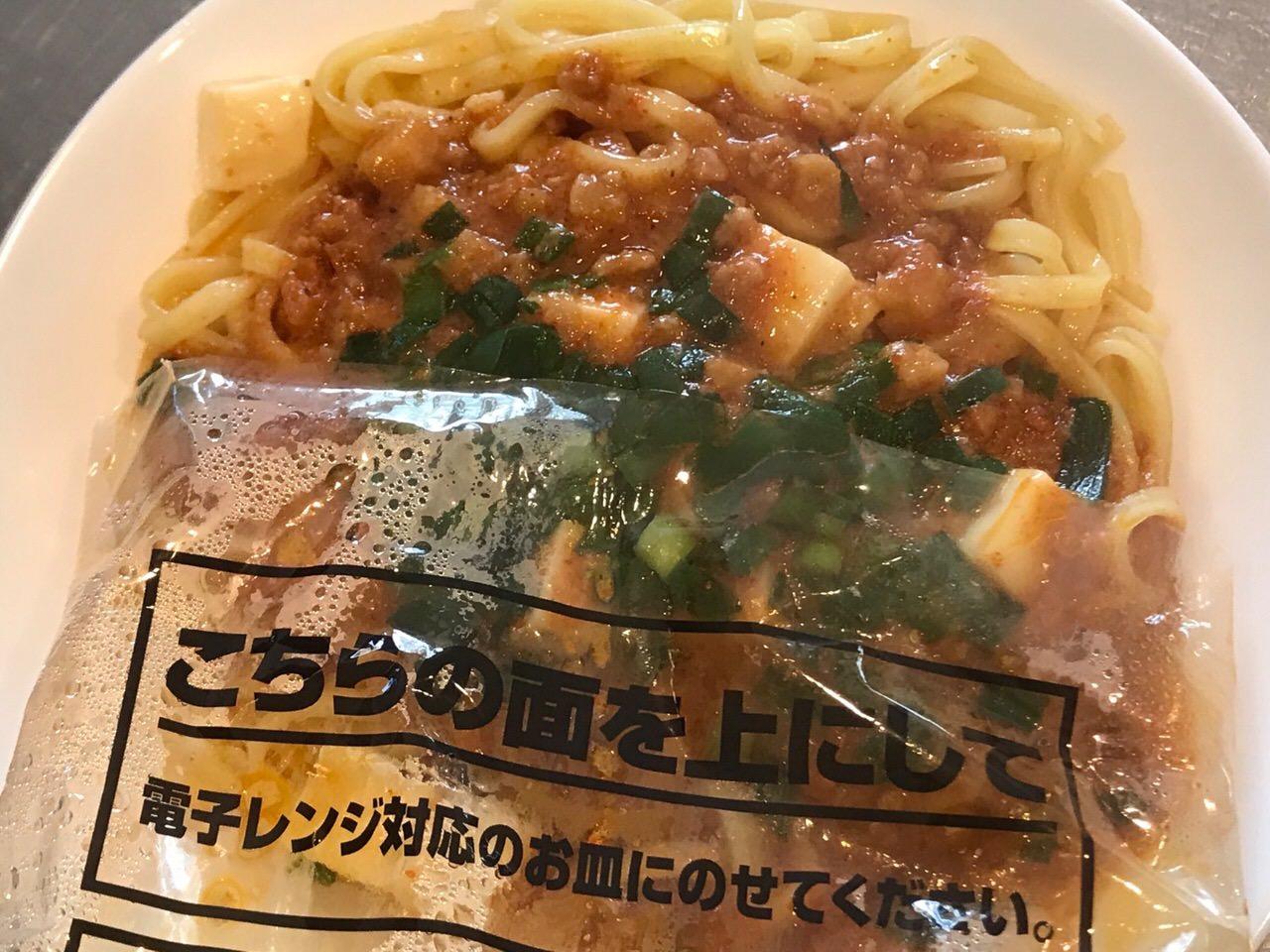 蒙古タンメン中本 汁なし麻辣麺 12