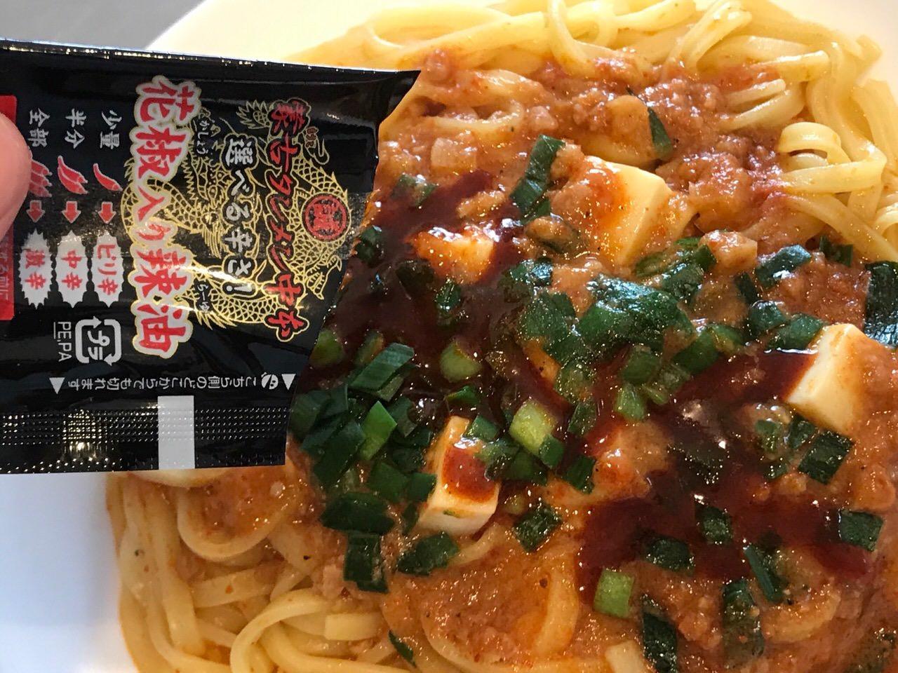 蒙古タンメン中本 汁なし麻辣麺 14