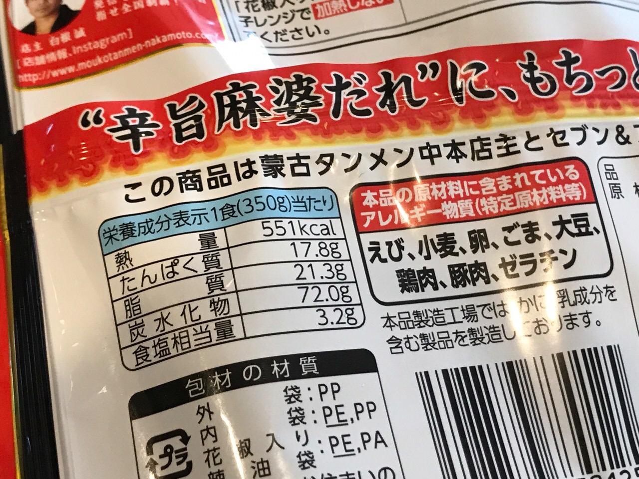 蒙古タンメン中本 汁なし麻辣麺 05