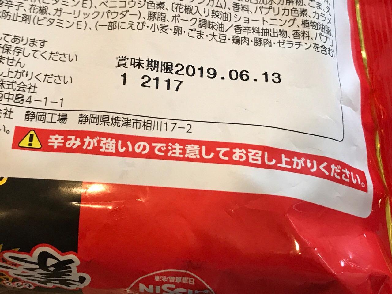 蒙古タンメン中本 汁なし麻辣麺 06