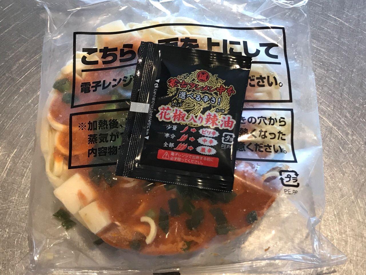 蒙古タンメン中本 汁なし麻辣麺 08
